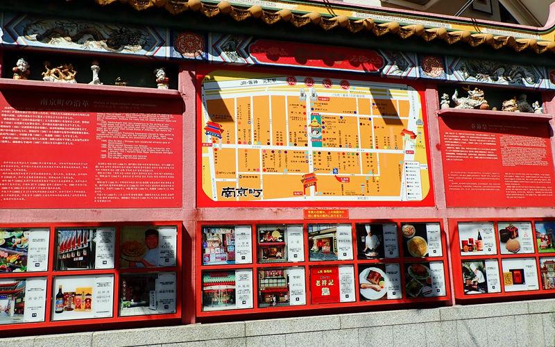 南京町全体の地図